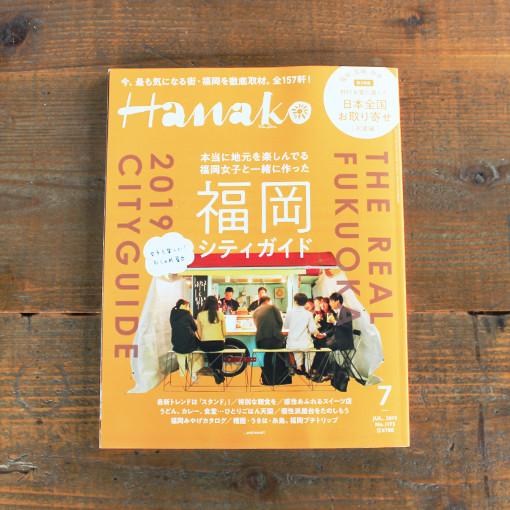 Hanako 表紙